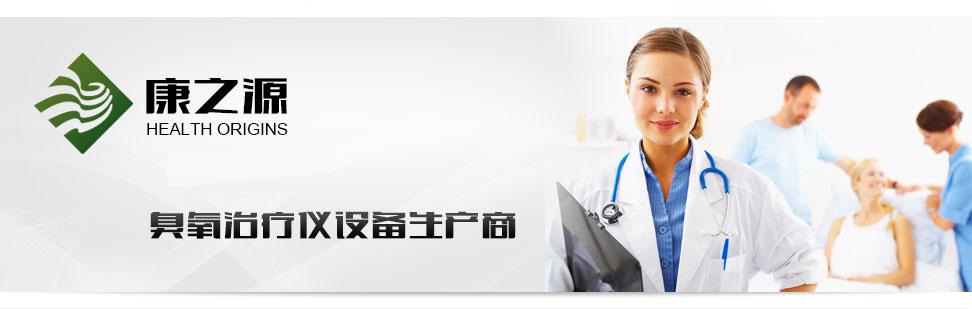 康之源-领先的臭氧BOB体育客户端下载设备生产商